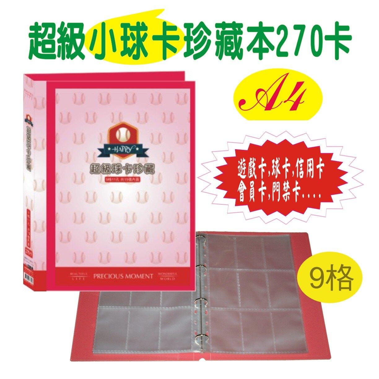 【檔案家】超級球卡珍藏本 270卡 紅/1本