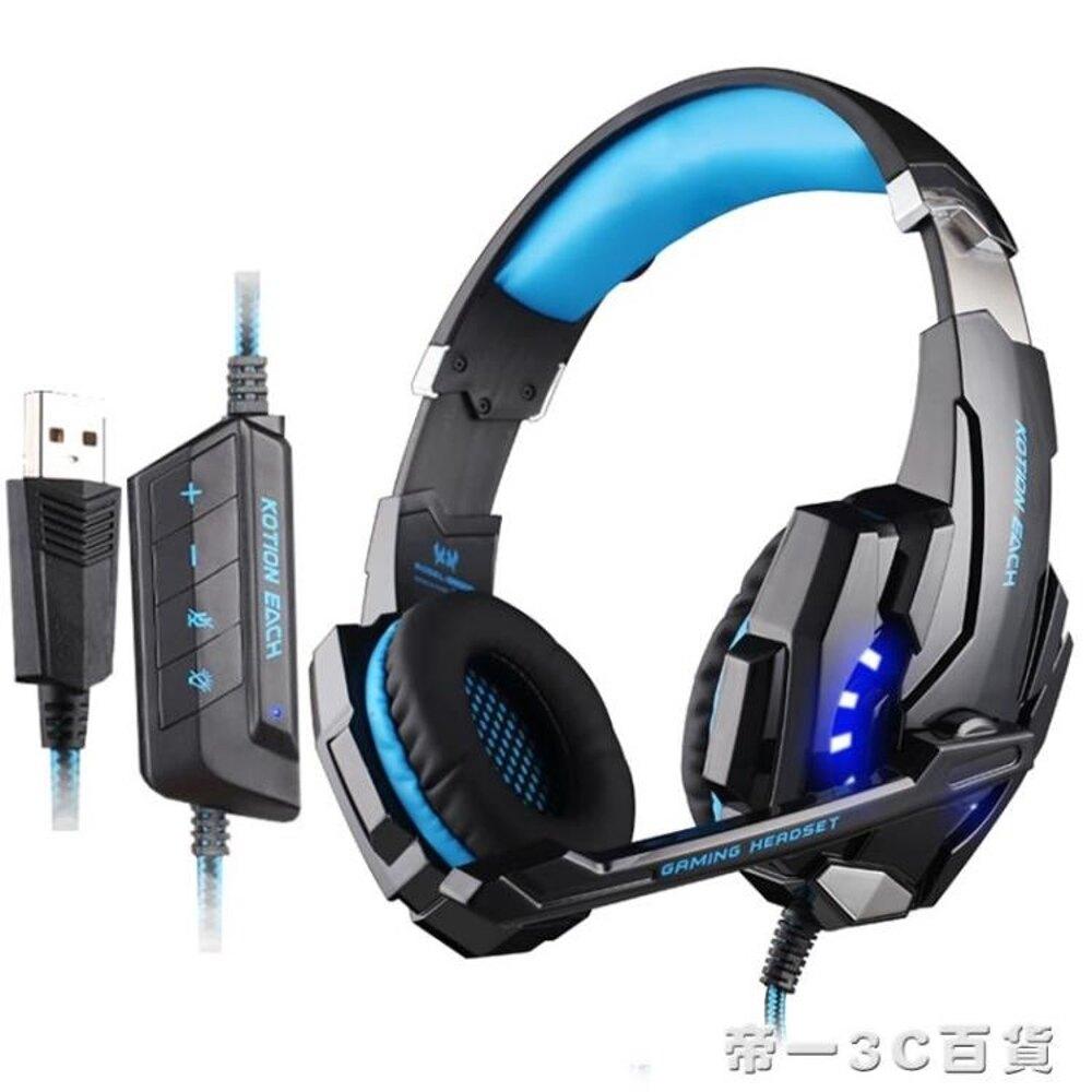 因卓 G9000頭戴式7.1電腦游戲耳機帶麥話筒USB筆記本電競吃雞耳麥【帝一3C旗艦】 雙12購物節