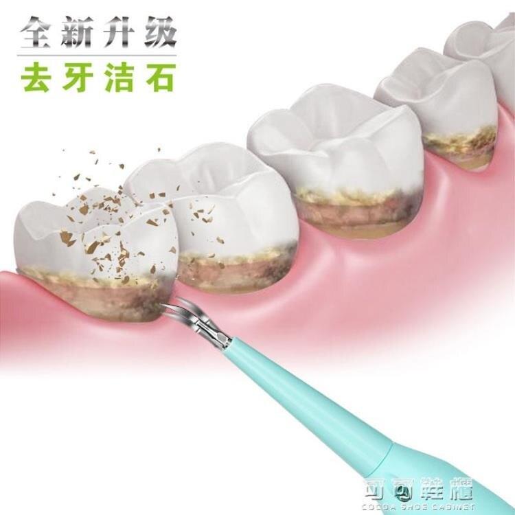 現貨沖牙器 牙結石去除器聲波便攜式家用口腔牙齒清潔牙垢牙漬潔牙神器 可可鞋櫃9-14