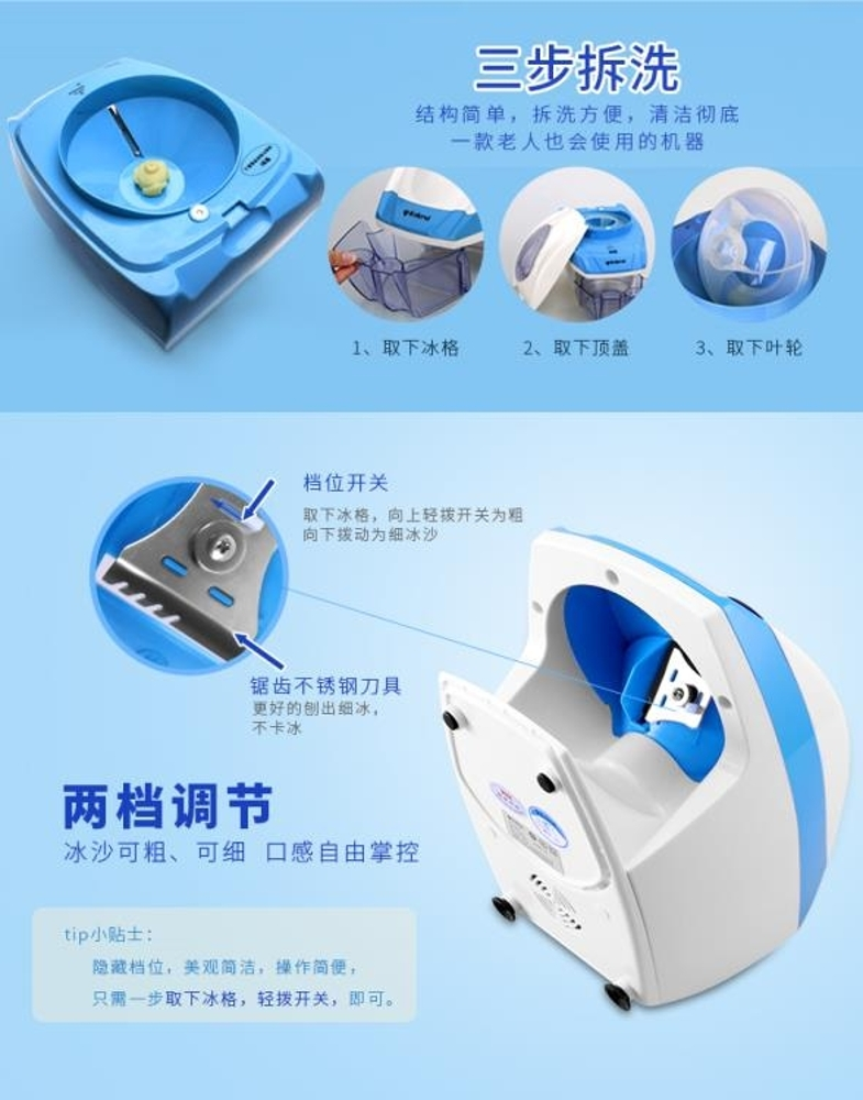刨冰機DIY冰粥創意家用電動沙冰機奶茶店小型商用碎冰機 MKS免運 年貨節預購