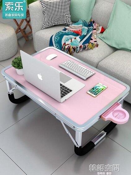 索樂筆記本電腦做桌床上用書桌折疊桌懶人桌小桌子學生宿舍學習桌 韓語空間