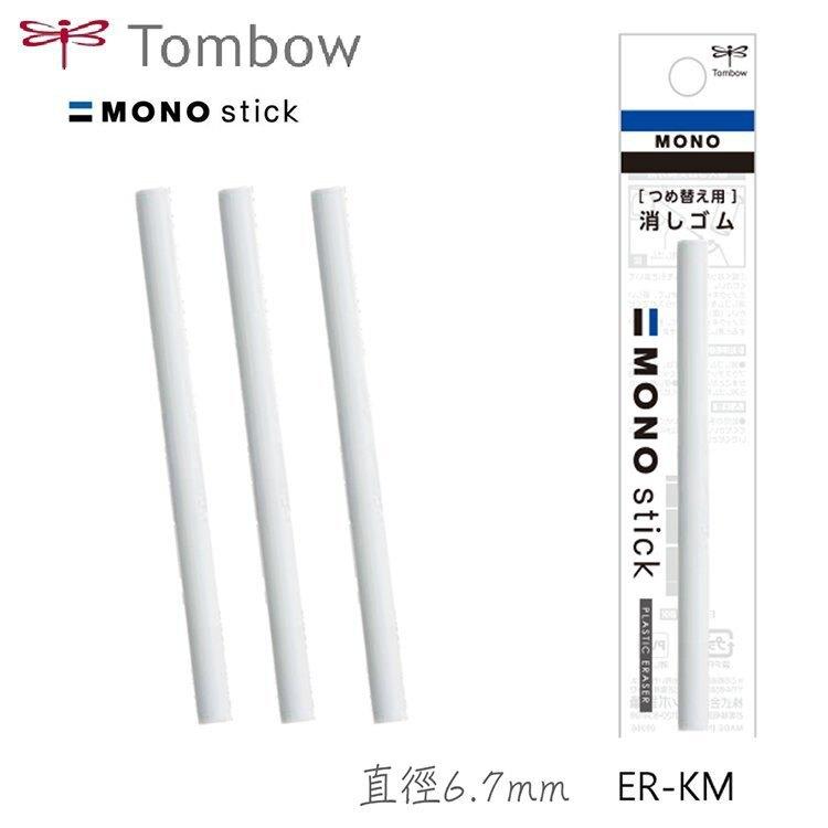 TOMBOW蜻蜓 JCC-121 6.7mm 按壓式 筆型 塑膠擦 橡皮擦 / ER-KM 6.7mm 按壓式塑膠擦替芯