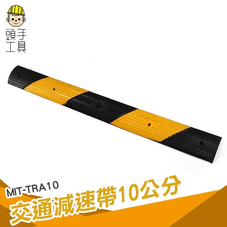 頭手工具 減速帶橡膠 公路馬路汽車道路 交通設施 加厚減速板 交通減速帶TRA10