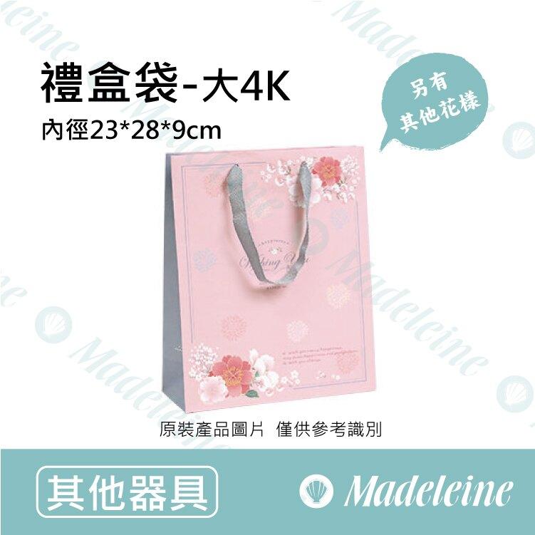 [ 其他烘焙用具 ] 禮盒袋-大4K