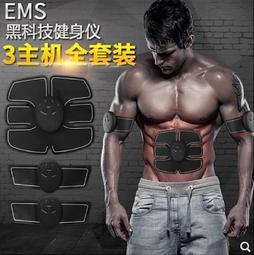 現貨新品免運 三主機腹肌貼 含手臂全套組 智能腹部貼健腹器 懶人運動訓練神器 瘦肚子六塊肌健腹貼片 EMS電流健腹機  聖誕節禮物