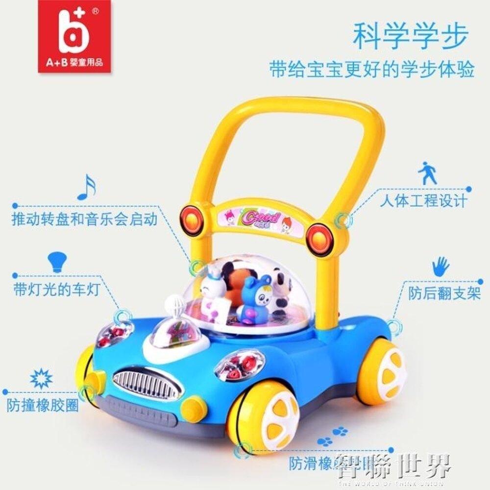 A B帶音樂學步車可升降調速手推車防側翻寶寶學步車助步車多功能ATF 新春鉅惠