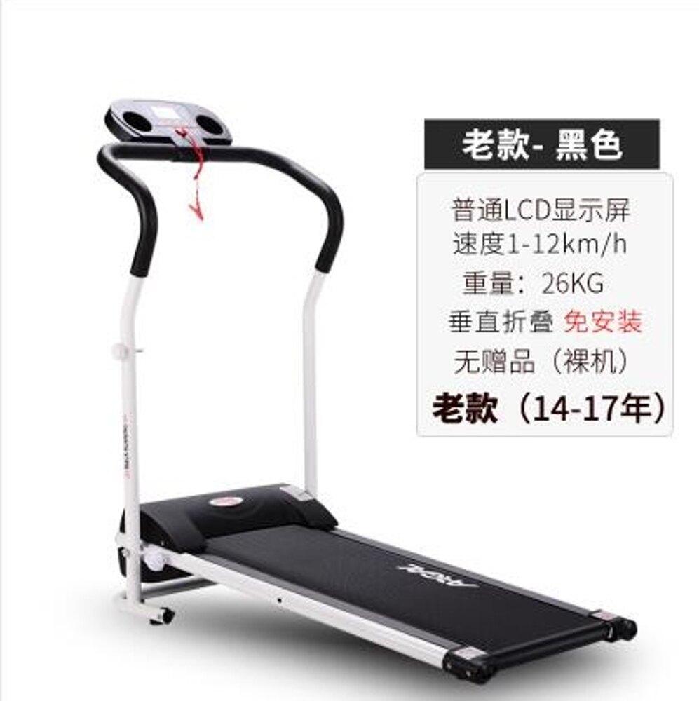智慧電動跑步機家用款迷妳超靜音小型折疊簡易機走步機LX 清涼一夏特價