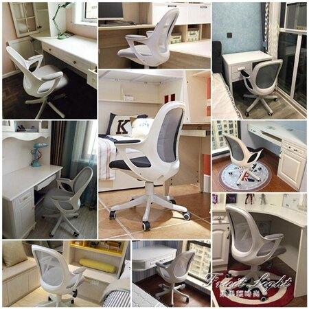 電腦椅 學生學習寫字現代簡約書房座椅子人體工學椅辦公椅轉椅 果果輕時尚NMS 母親節禮物