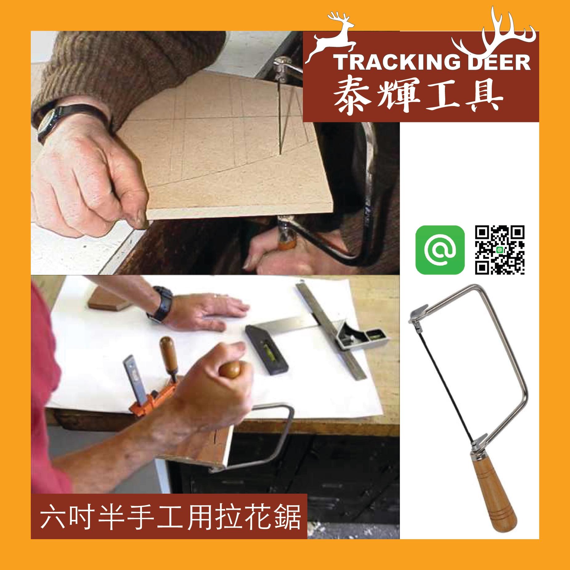 台灣製造【6.5吋 DIY 手鋸弓組】附瑞士Pegas鋸條(帶銷式)12支  曲線鋸 學生鋸 拉花鋸 U型鋸