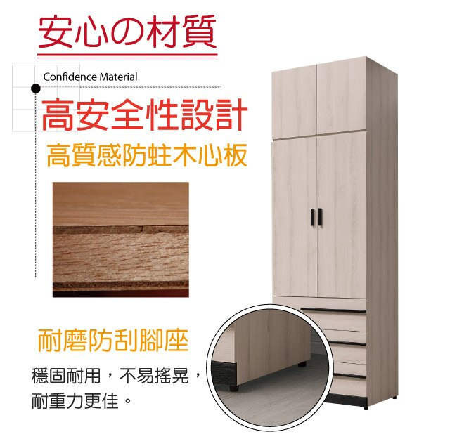 【綠家居】艾咪 時尚2.7尺三抽高衣櫃/收納櫃組合(吊衣桿+三抽屜+加高收納櫃)