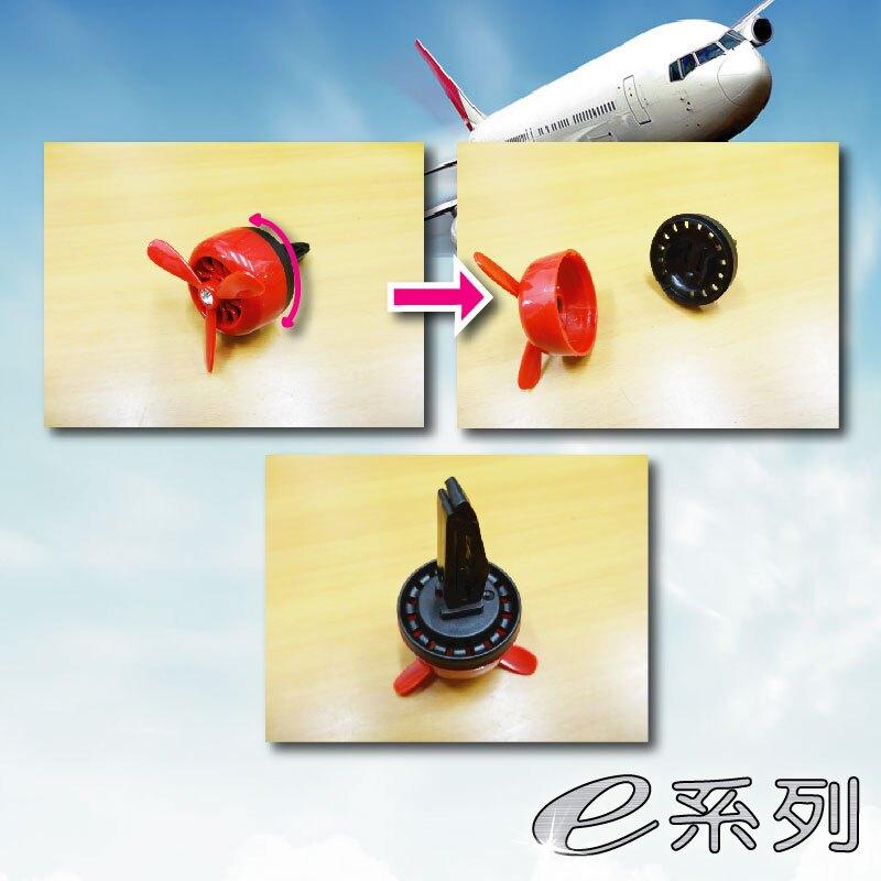 e系列螺旋槳造型出風口香氛片(古馳味)