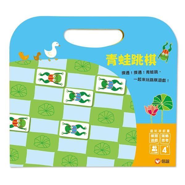 【 信誼出版】青蛙跳棋 - 磁貼遊戲書