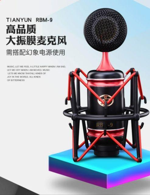 【M&J專業直播設備】天韻RBM-9大振膜電容麥克風網絡K歌直播話筒