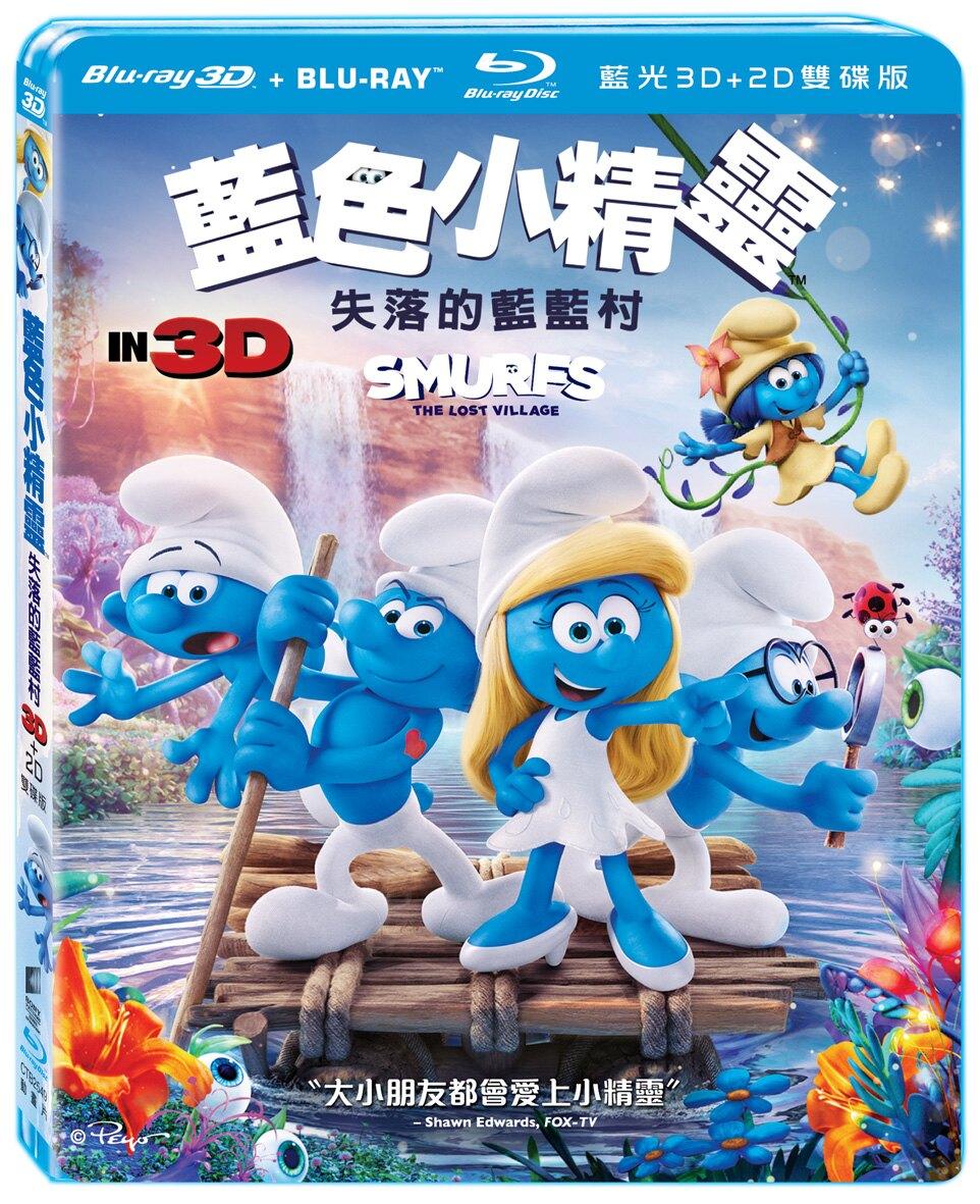 藍色小精靈:失落的藍藍村 3D+2D雙碟版 BD