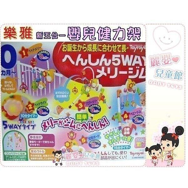 麗嬰兒童玩具館~Toy Royal樂雅-五合一床邊音樂鈴 遊戲健力架