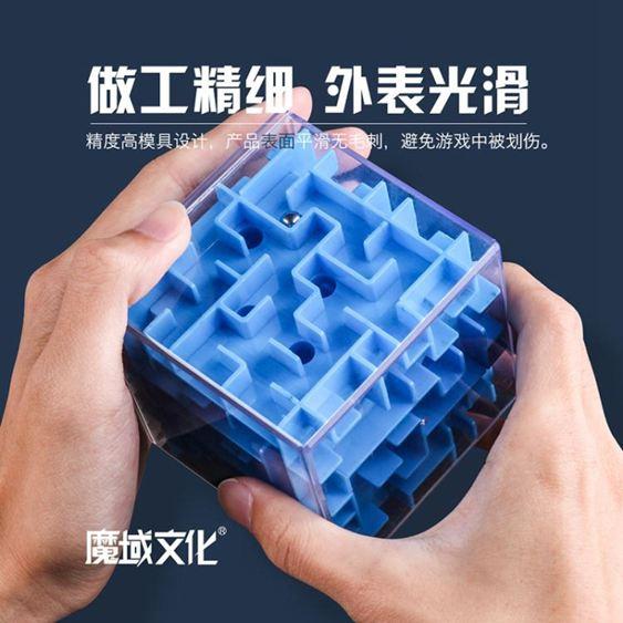 魔域3D立體迷宮球玩具走珠兒童智力開發益智專注力訓練球平衡魔方