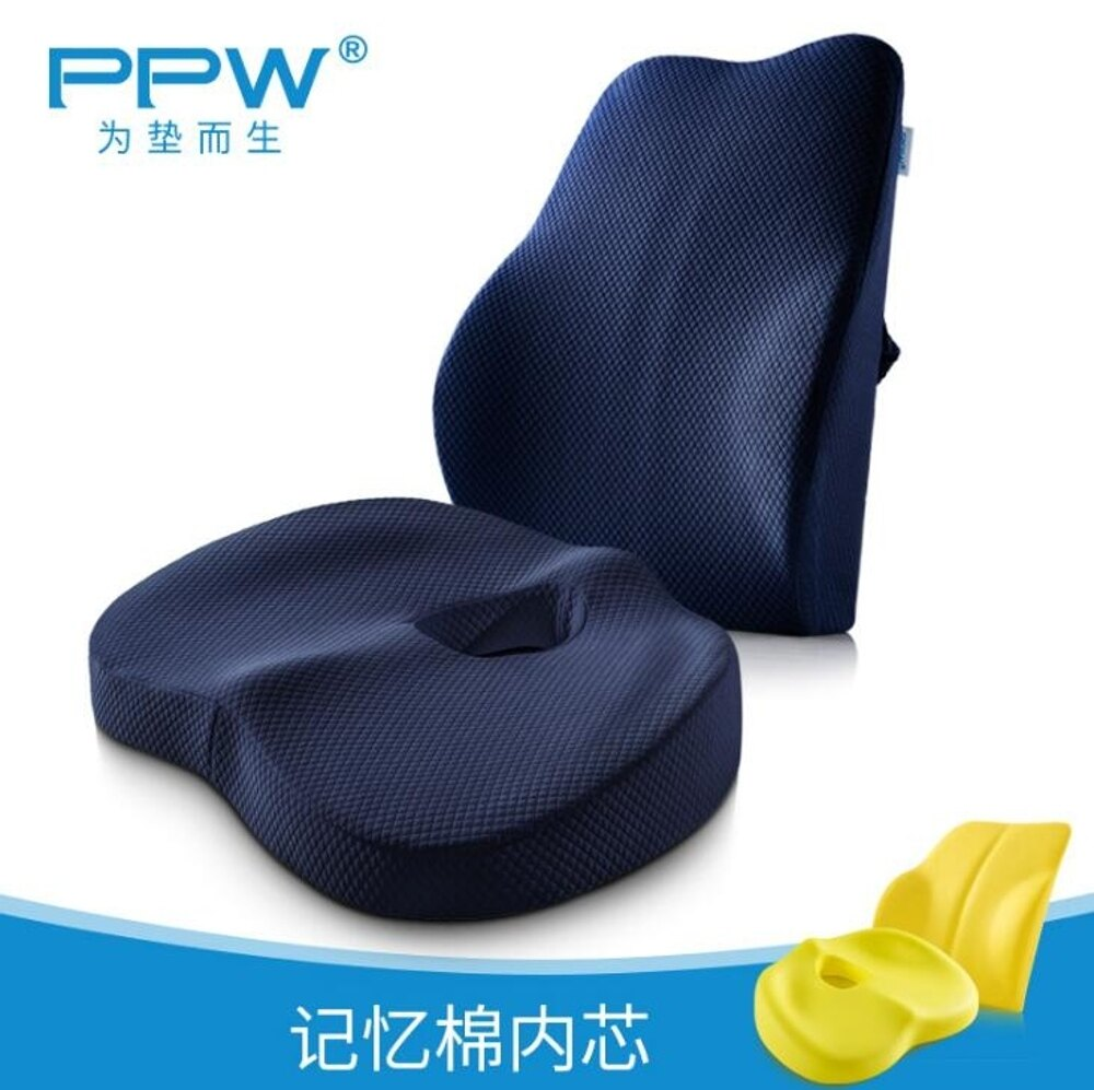 美臀坐墊 PPW坐墊靠墊一體辦公室腰靠夏天透氣久坐椅子椅墊孕婦美臀護腰
