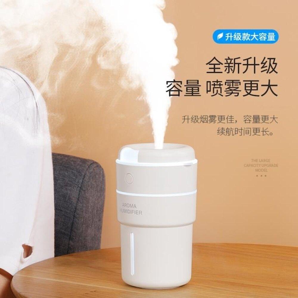 空氣加濕器迷你家用臥室噴霧加濕器辦公室靜音空調房用小型車載精油香薰加濕器 印象部落