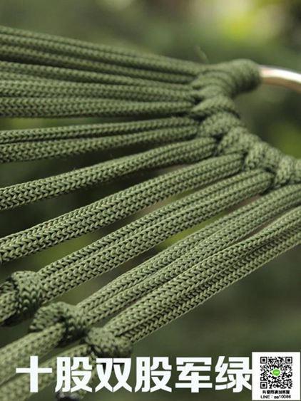 朝暮戶外單人吊床網狀加粗軍綠迷彩秋千網眼便攜運動野營用品加粗 MKS99一件免運居家