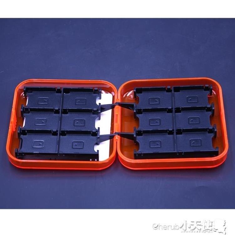 記憶卡收納盒  Switch NS 游戲卡帶盒 卡盒 24合一TF卡帶收納盒 領券下定更優惠