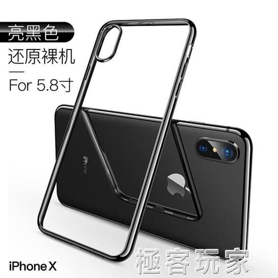 銳舞蘋果X手機殼iPhone XS Max矽膠iPhoneX透明XR超薄iPhoneXR防摔套 極客玩家