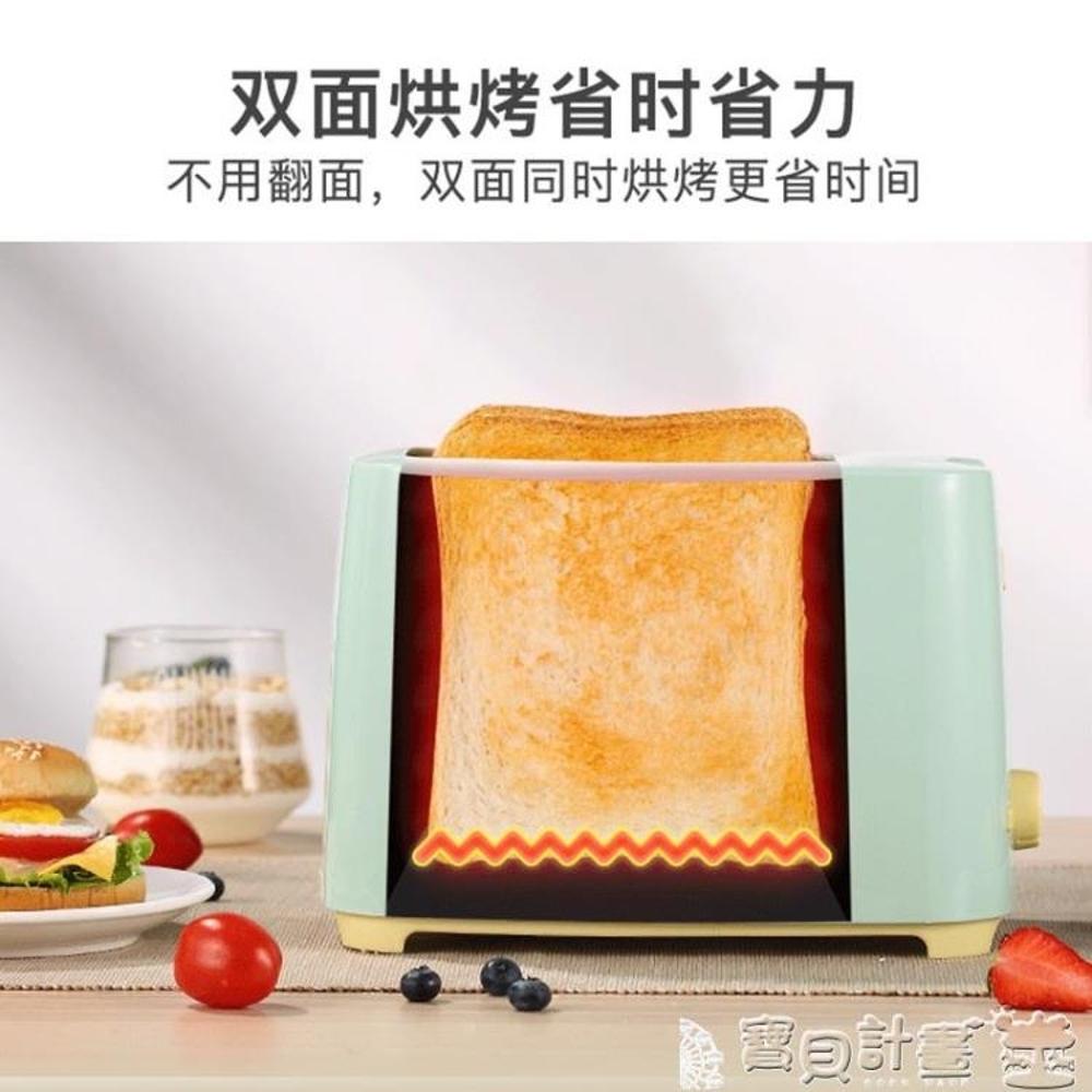 免運 麵包機 烤麵包機家用早餐吐司機全自動迷你多士爐烤土司機
