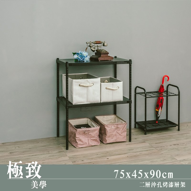 【UHO】極致美學 75x45x90二層烤漆黑沖孔鐵架
