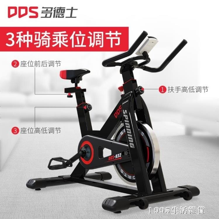 動感單車靜音健身車家用腳踏車室內運動自行車健身器材 秋冬新品特惠