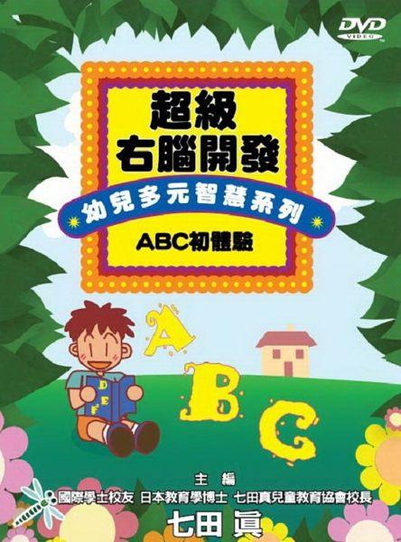 【停看聽音響唱片】【DVD】超級右腦開發-幼兒多元智慧系列
