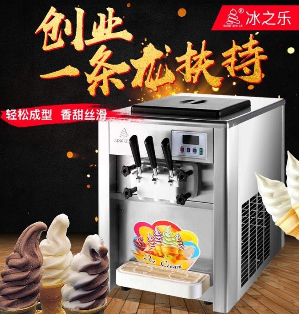 冰淇淋機炒冰 商用冰淇淋機冰之樂BQL-818T台式軟冰激凌機器雪糕機甜筒機