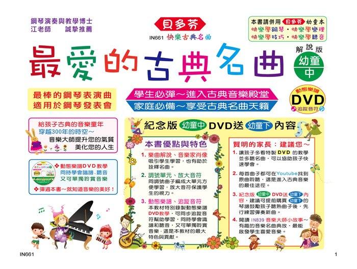 《貝多芬》最愛的古典名曲-幼童(中)+動態樂譜DVD