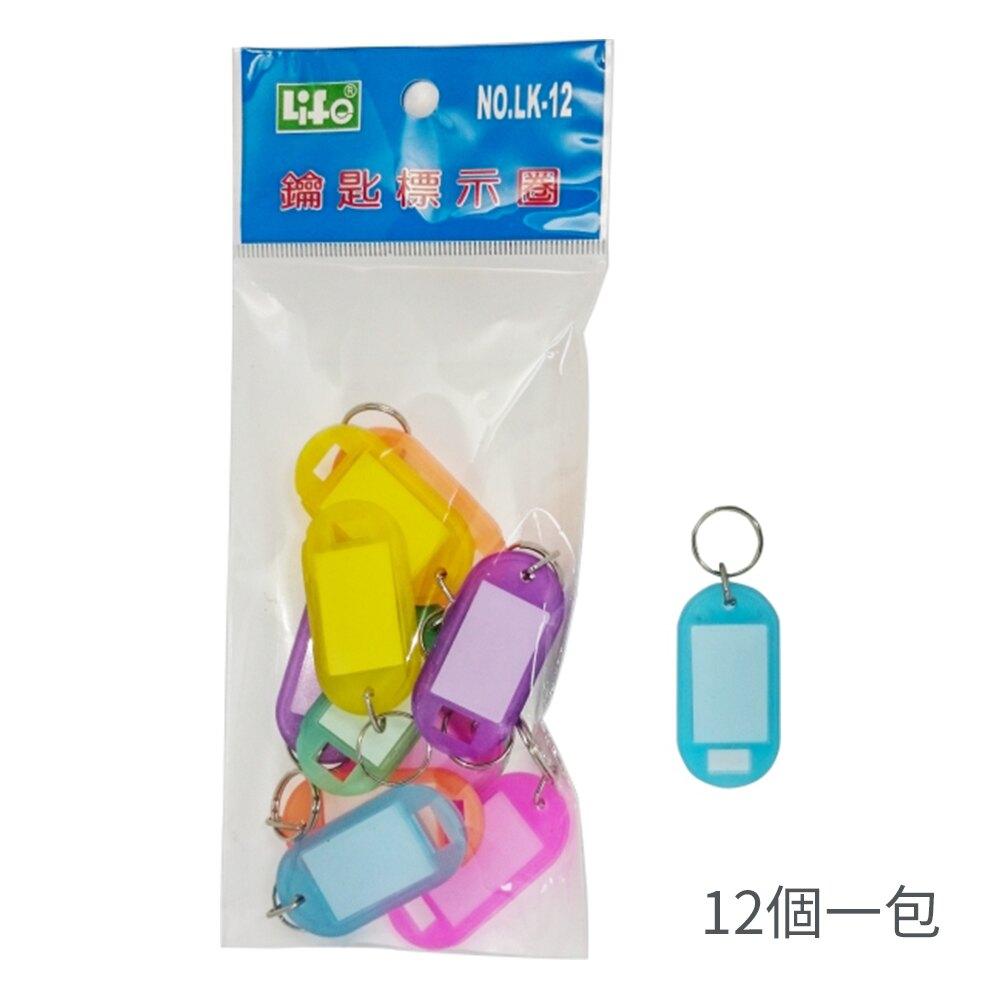 鑰匙圈 LIFE徠福 LK-12 12個入鑰匙標【文具e指通】  量販團購