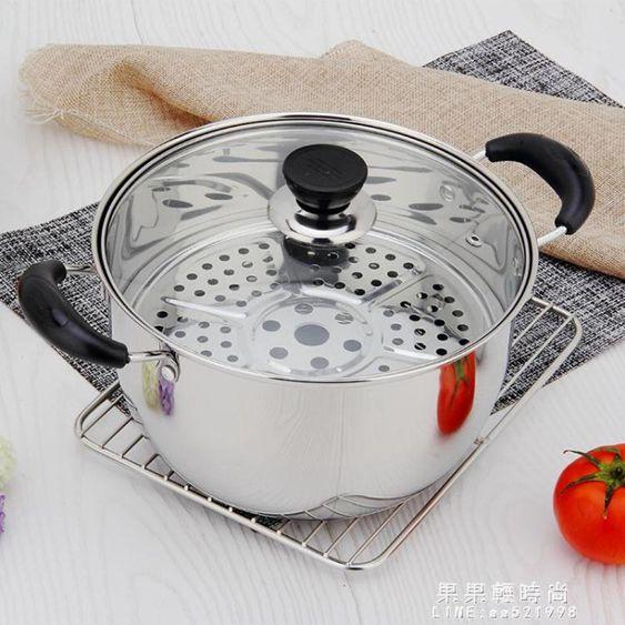 湯鍋不銹鋼小蒸鍋家用1層2層加厚蒸籠蒸煮鍋鍋具燃氣電磁爐煤氣灶