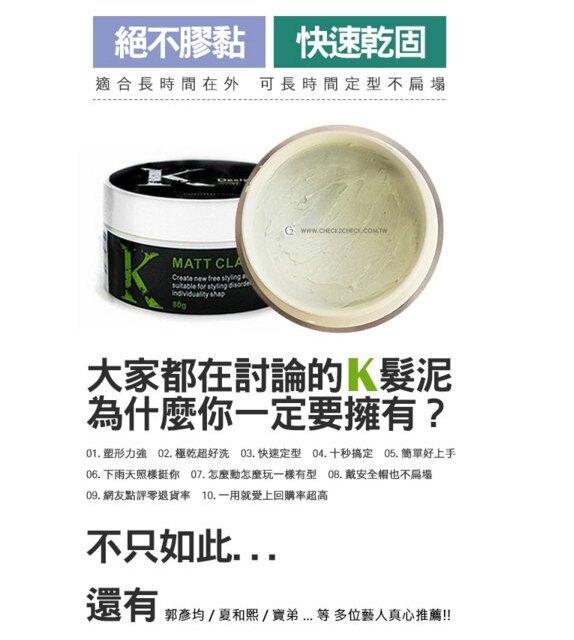 k髮蠟 絕對現貨 供應中 公司貨品  髮蠟 k K髮蠟 公司貨 現貨供應