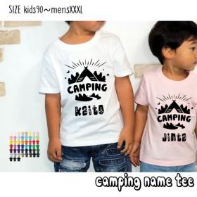 名入れTシャツ キャンプ CAMP 【送料無料】