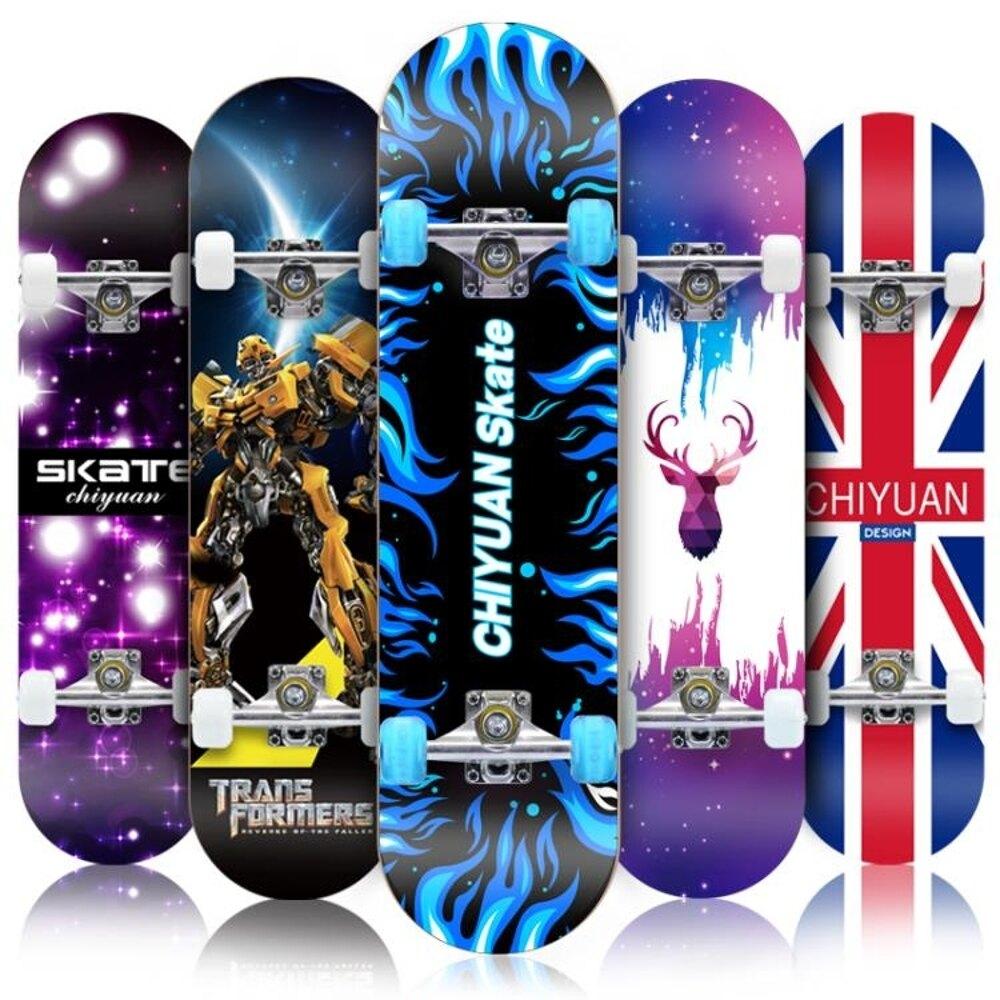 滑板車 馳遠四輪滑板青少年初學者兒童男孩女生成人雙翹4抖音專業滑板車 領券下定更優惠