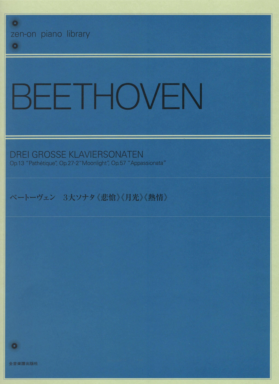 【獨奏鋼琴樂譜】BEETHOVEN 三大鋼琴奏鳴曲 Three Piano Sonatas