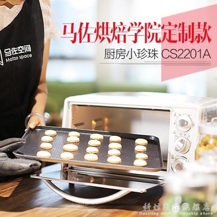 CS2201A家用烤箱多功能烘焙22升 全自動小型蛋糕迷你電烤箱  秋冬新品特惠
