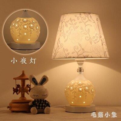 220V歐式客廳書房臥室床頭燈小夜燈創意時尚布藝可調光陶瓷臺燈CC2643 尾牙年會禮物
