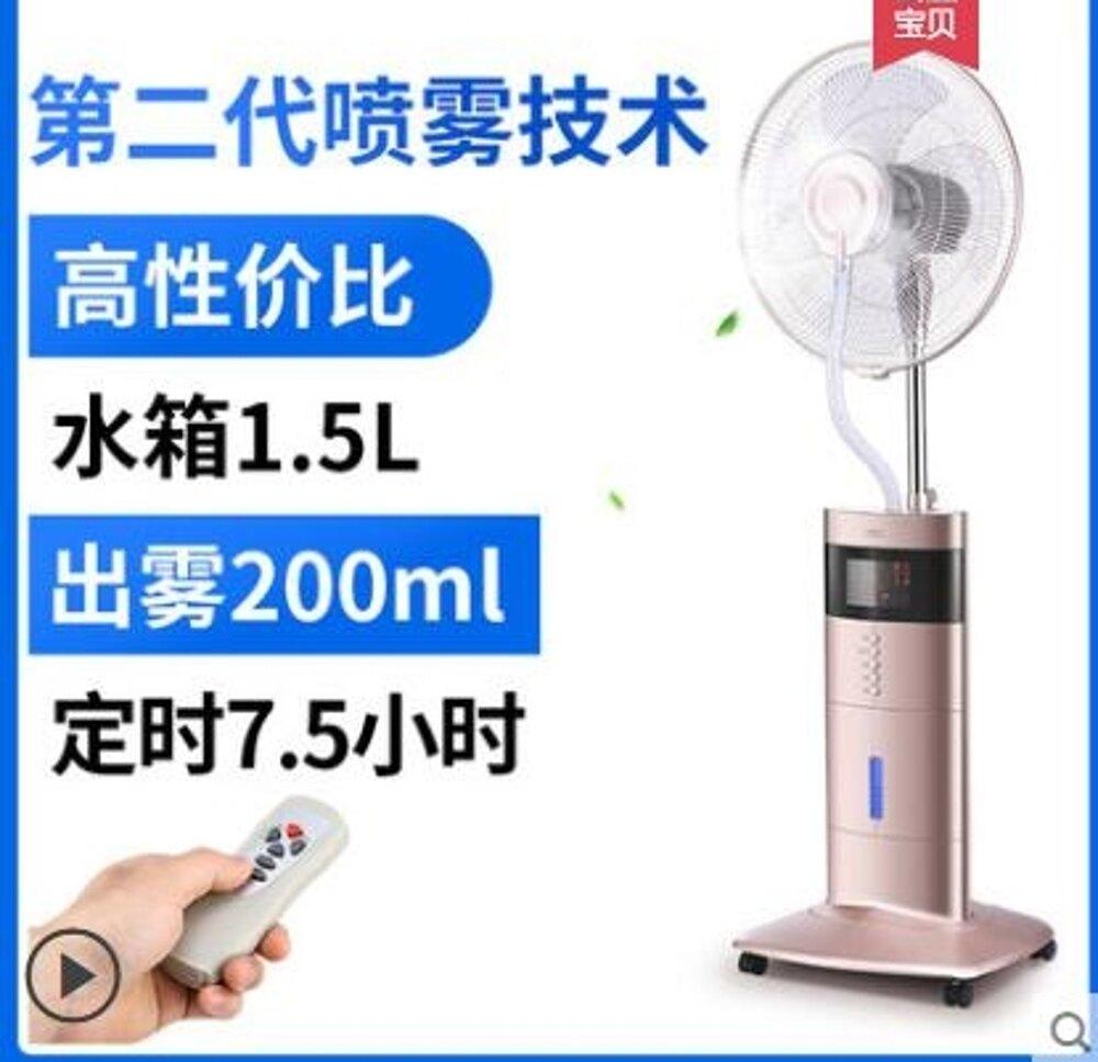 噴霧風扇 電風扇加濕噴霧落地電扇臺式家用靜音水冷立式加水循環風扇落地扇 印象部落