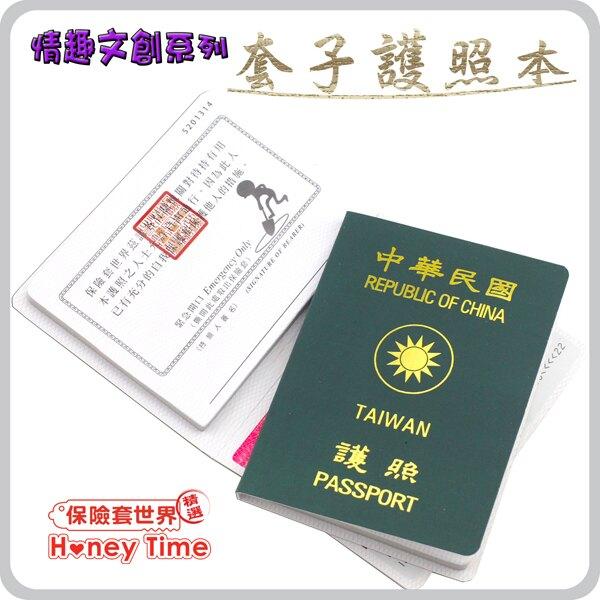 Honeytime.台灣護照
