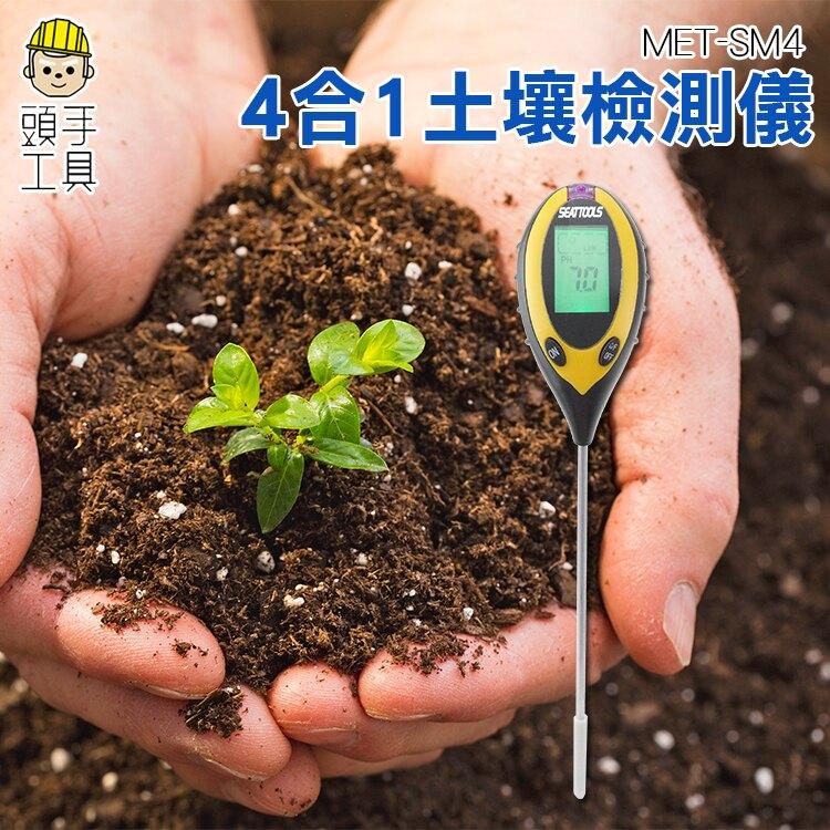 【四合一土壤檢測儀】土壤測量儀 溫度計 濕度計 光照 水份 溫度計 酸鹼度 光照計 電子土壤檢測 頭手工具