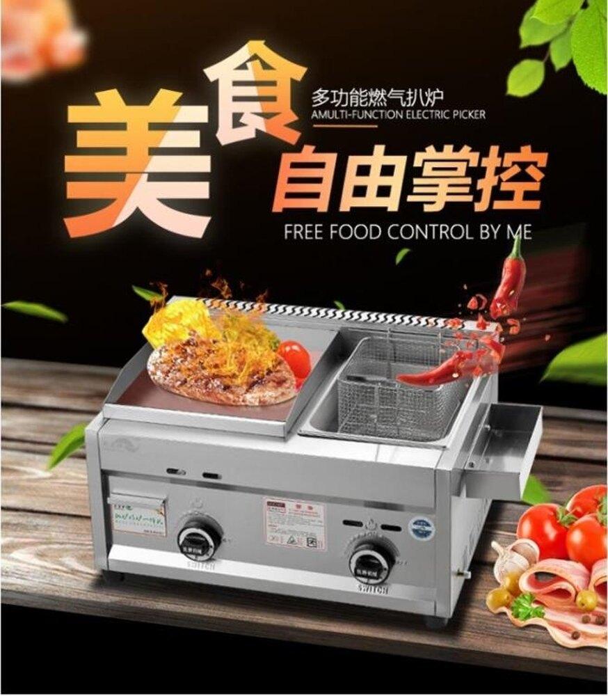 扒爐煎台 商用二合一電炸鍋關東煮機器連煮面爐雙缸加厚油炸爐不銹鋼麻辣燙 清涼一夏特價