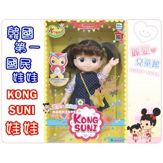 麗嬰兒童玩具館~韓國KONGSUNI-小荳娃娃.扮家家酒玩具.國民娃娃公仔