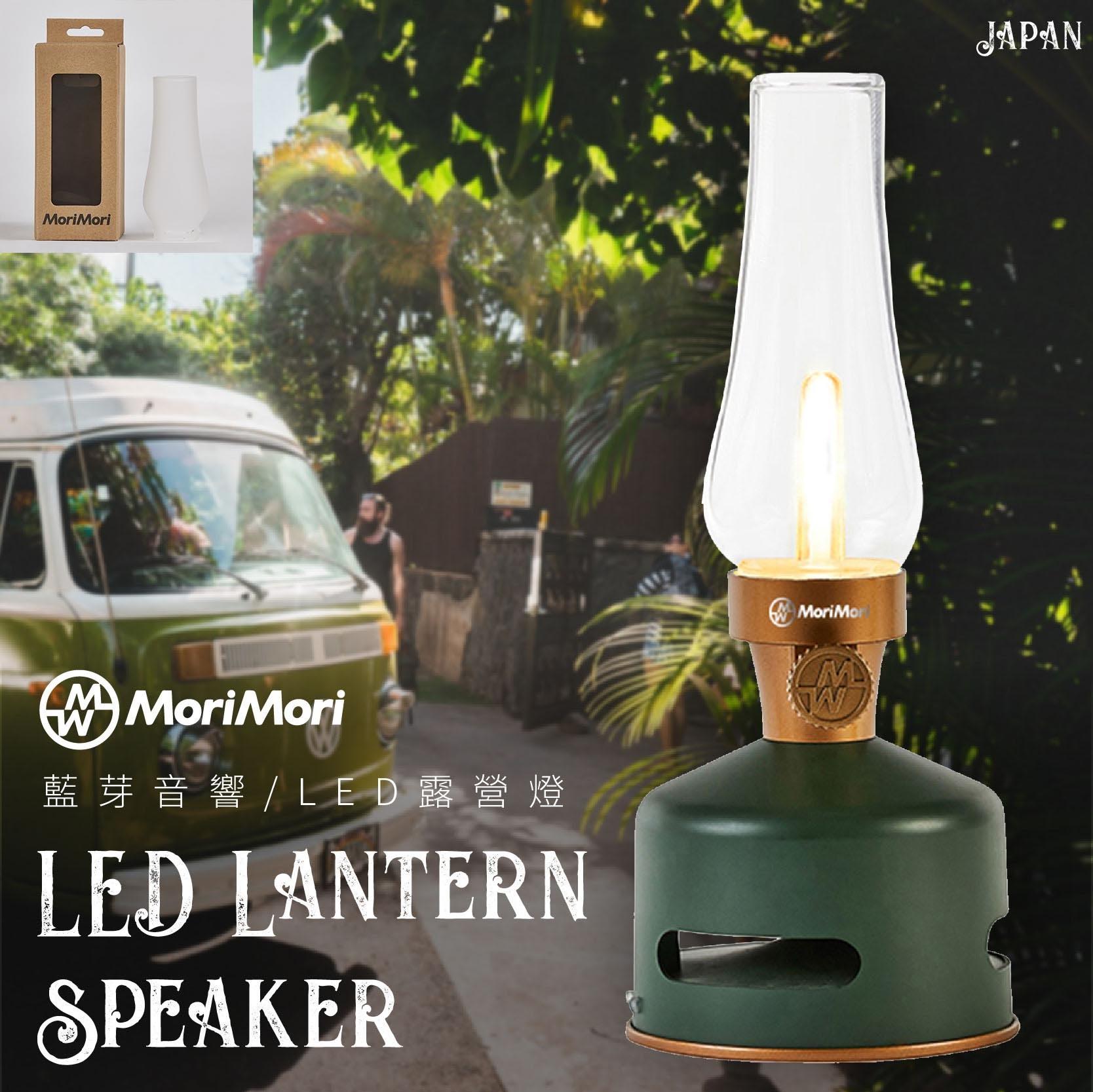 【燈罩組合-透明+霧面】MoriMori 藍牙音響LED露營燈-深綠色 (可調光/室內/露營/油燈/小夜燈/喇叭/音響)
