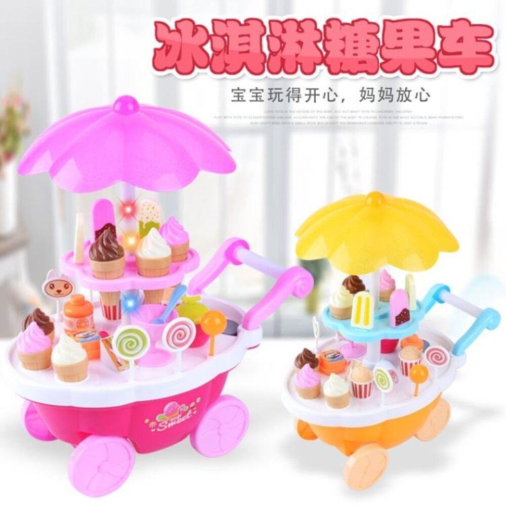 女孩玩具兒童過家家音樂燈光可愛迷你冰淇淋糖果手推車玩具 雙12購物節