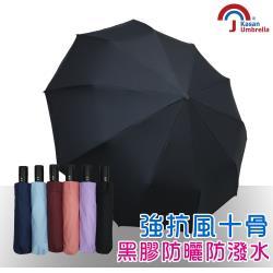 Kasan 防風抗UV十骨自動開收傘-黑色