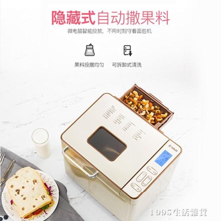 麵包機 家用全自動迷你多功能智慧揉和面機 220V 年貨節預購