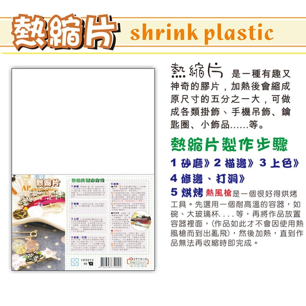 DIY  A4 熱縮片-透明 Z5013 AP-2片【文具e指通】  量販團購