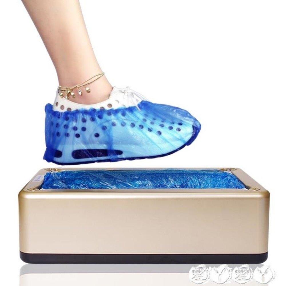 鞋套機 一踏鵬程鞋套機 家用辦公全自動 一次性鞋膜機 腳套機 套鞋機 愛丫愛丫 母親節禮物